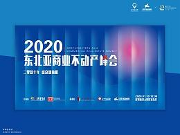 2020东北亚商业不动产峰会主视觉及延展设计