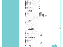 VI手册(满庭芳花店)基础部分:标志,广告语,吉祥物等