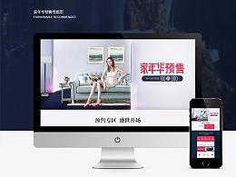 家年华家装节预售沙发家具页面