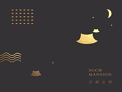 沙磁公馆&沙磁酒店 | 整体品牌形象设计