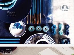 蓝染品牌视觉形象设计   三喵设计