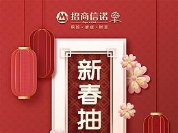 节日闪屏-新春