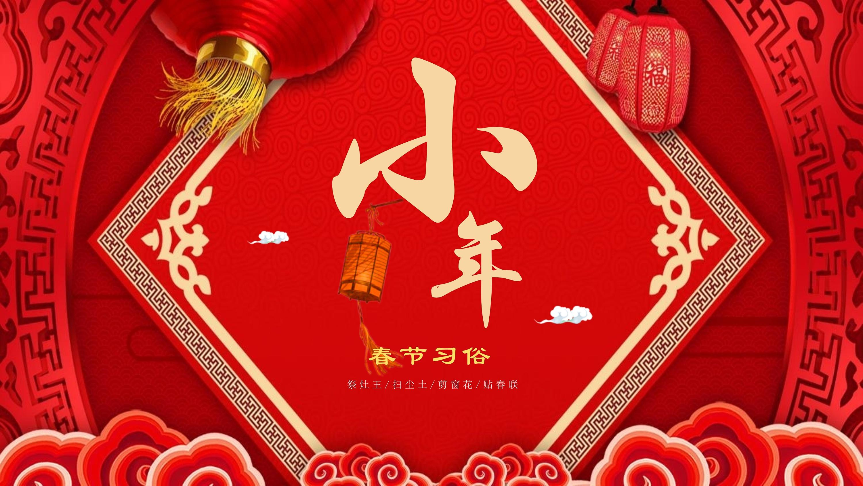2019猪年小年春节习俗除夕习俗ppt模板