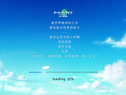 Loading页-加载动画
