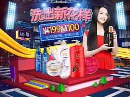 【电商】【日化美妆】舒蕾品牌页面分享