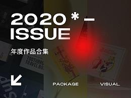 2020包装作品合集