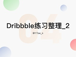 Dribbble练习整理_2