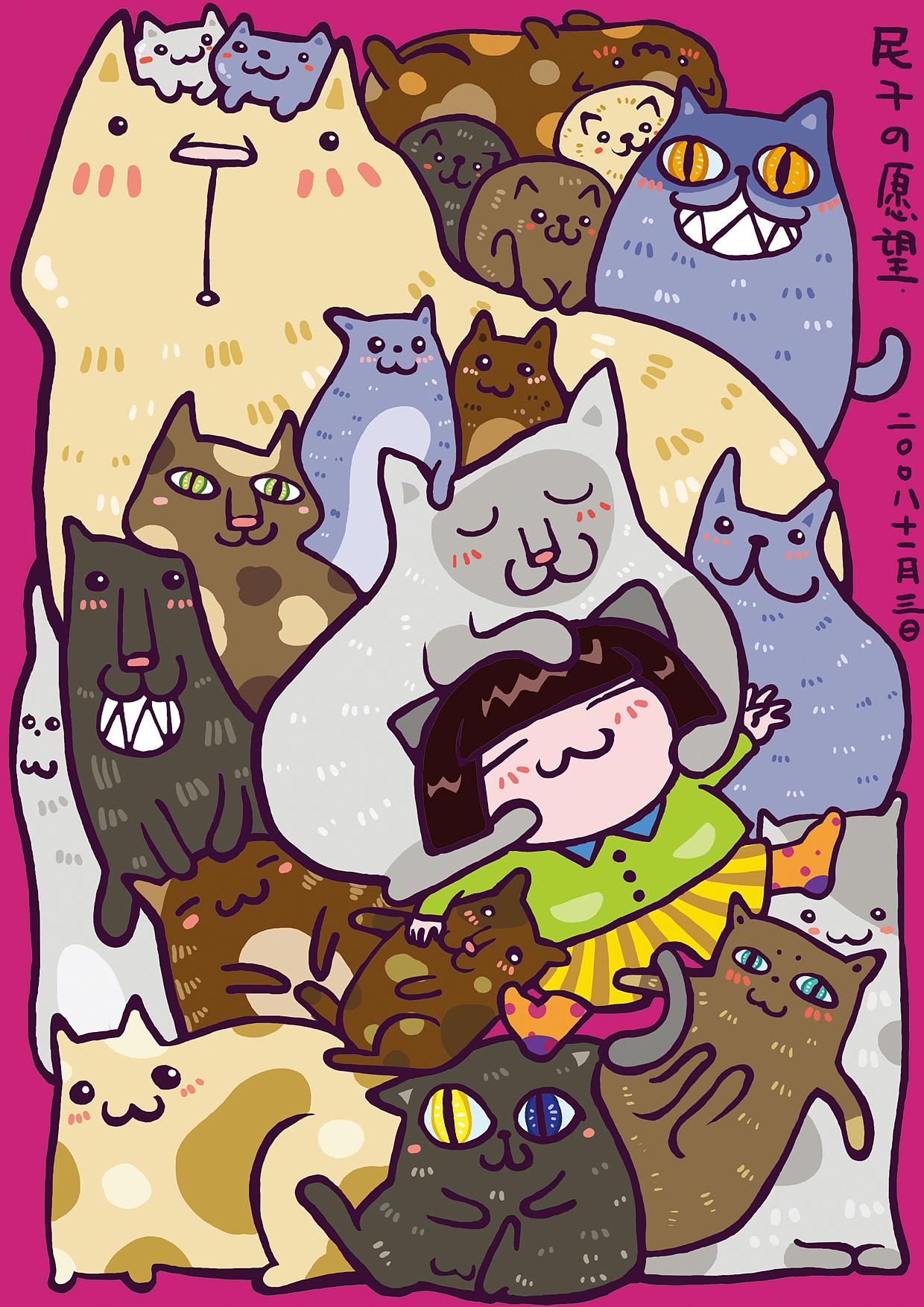 民子和很多猫咪在一起~~幸福