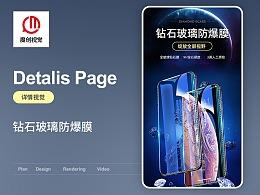 防爆钢化膜详情页设计 手机壳 数据线 数码3C 充电宝