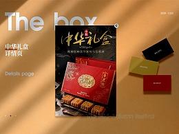 CHINESE GIFT BOX - 月饼详情页
