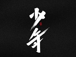 龚帆书事 | 字体设计技术流(柒)