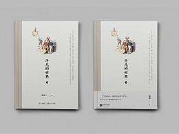 Book binding design-图书装帧设计