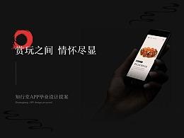 #2020青春答卷#  《知行堂APP及移动端官网设计》