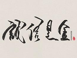 尚风——手书201712