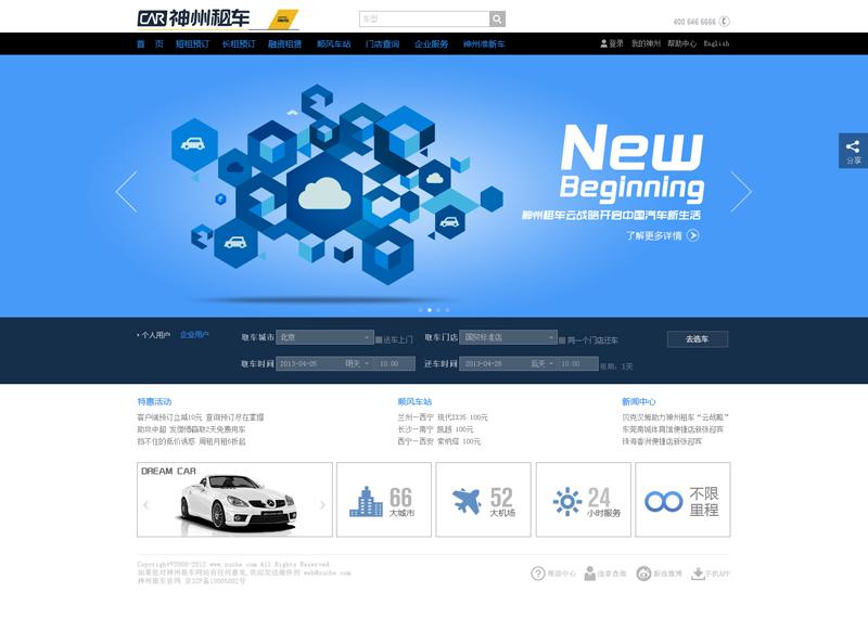 神州租车官网_神州租车官网|企业官网|网页|brigt0220-原创设计作品-站酷(ZCOOL)