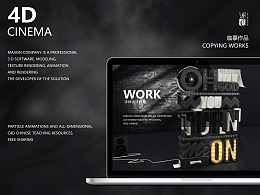 CINEMA 4D practice