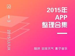 2015年 APP整理合集