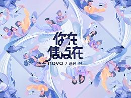 华为新品nova7 系列主视觉