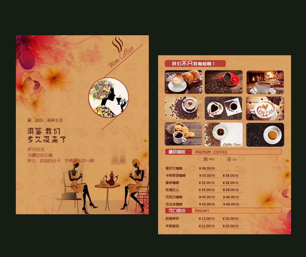 文艺风咖啡/菜单价目表图片