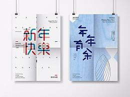 新年快乐字体海报设计