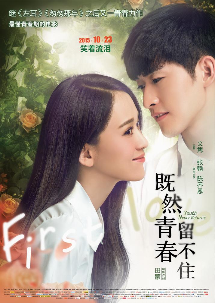 2015年张翰陈乔恩喜剧爱情片《既然青春留不住》HD中英双字迅雷下载