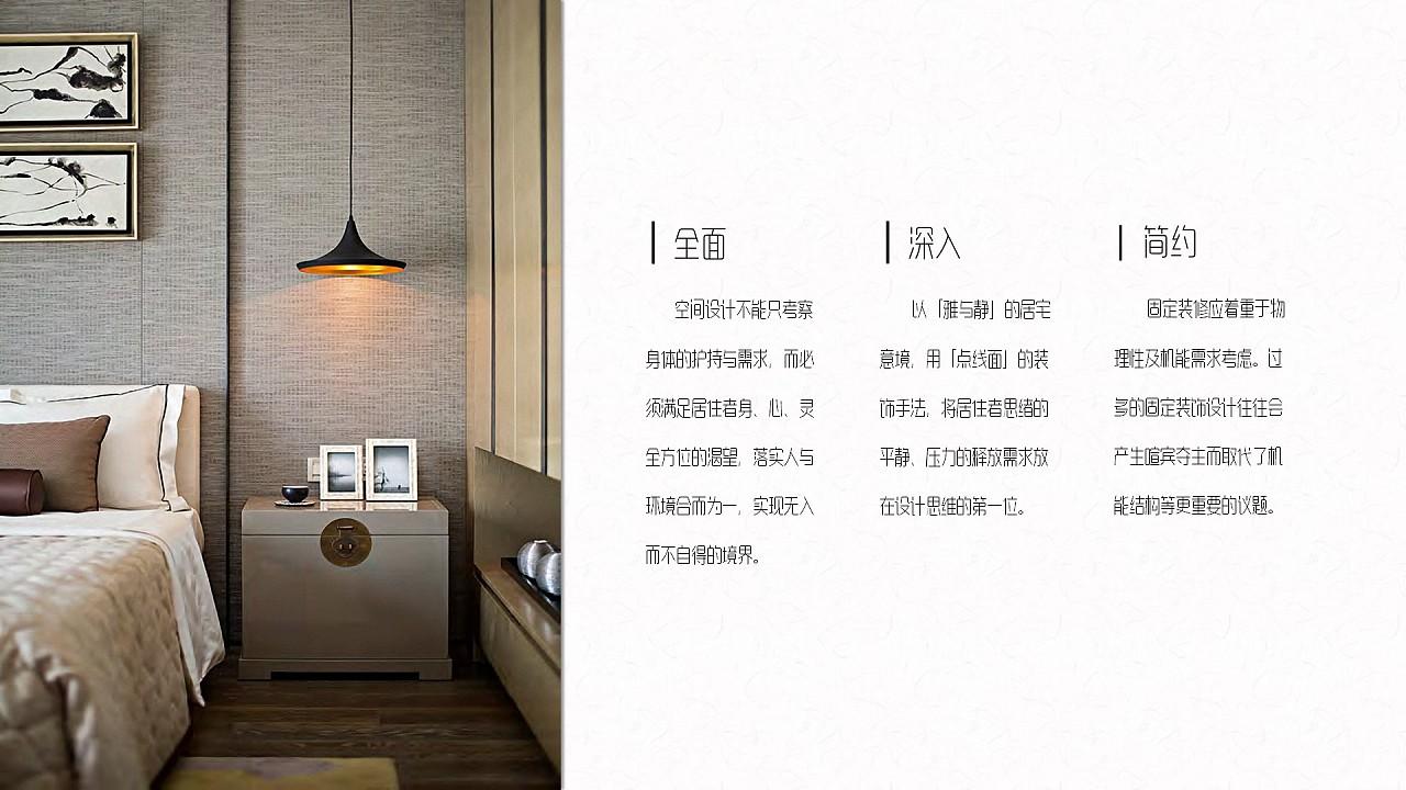 别墅室内设计概念方案汇报ppt图片
