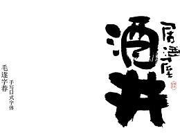 手写日式字体logo 和风 日式书法logo字体 居酒屋 料理
