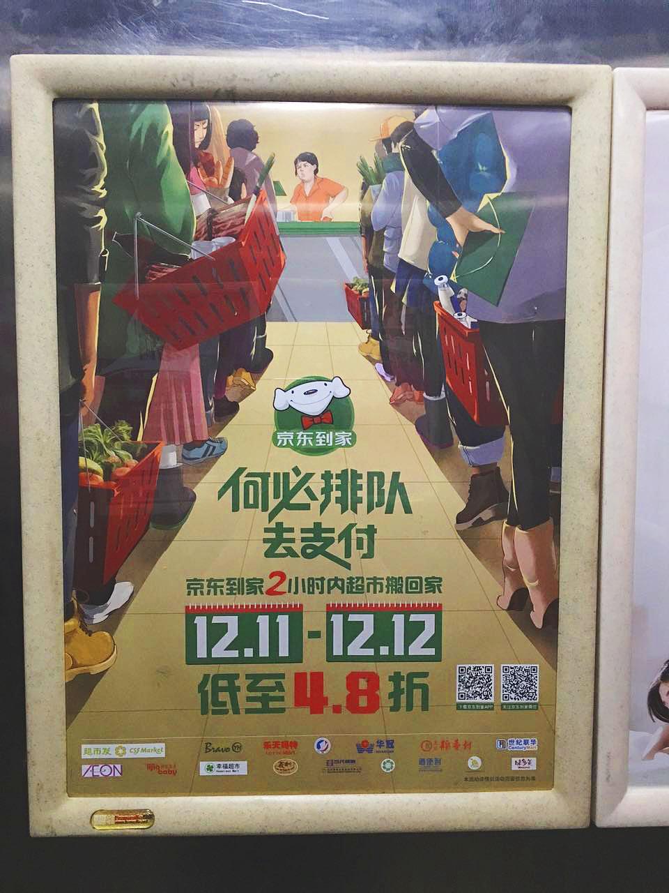 手绘海报-等待的超市-京东到家分众海报