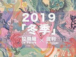 拉飞姆Le Fame 2019冬季|祕馆|龙女