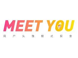 关于用户头像模式的探索   MEET U
