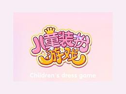 儿童装扮游戏