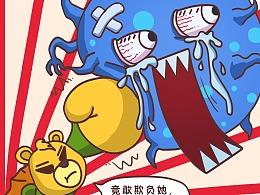 小快克-四格漫画(降病毒篇)