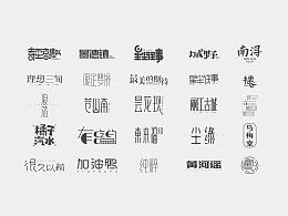 凌旬---字体设计NO.2