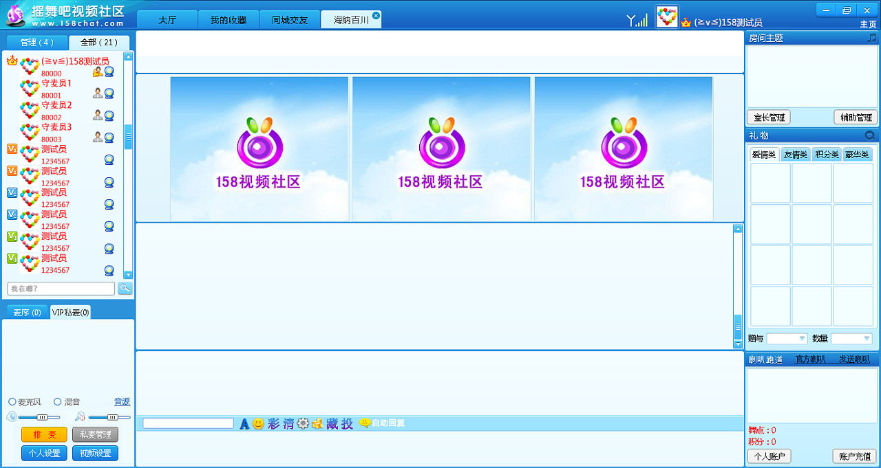6年前 700 3 0 janey_lee 上海  |  插画师 一款视频聊天软件的聊天室