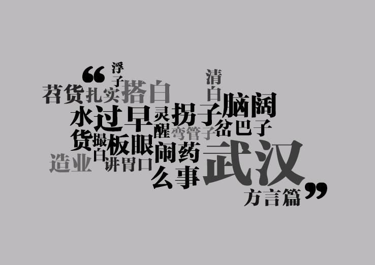 武汉印象|平面|字体/字形|烦菊 - 原创作品 - 站酷图片