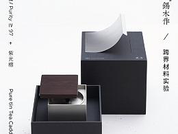 锡木作-见方 | 金属的直觉