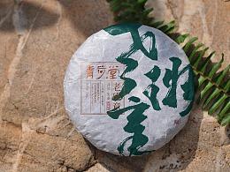 普洱茶包装-意形社