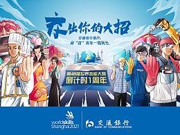 上海交通银行-世界技能大赛 大型地铁灯箱手绘