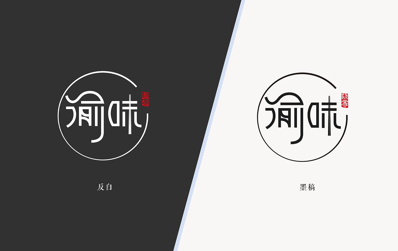 重庆火锅-渝味-logo创意图片