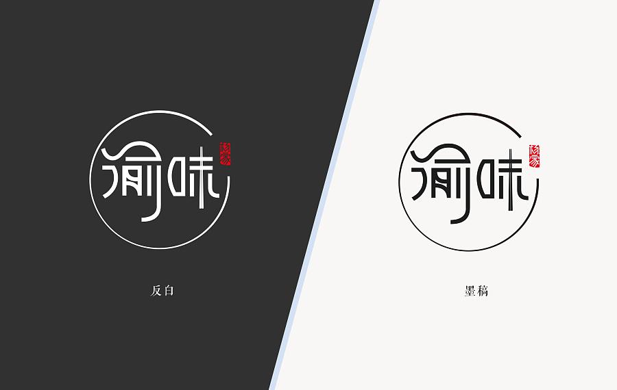 重庆火锅-渝味-logo创意