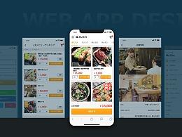 日本二维码点餐手机网页