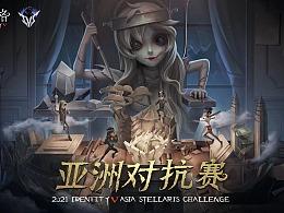 第五人格 2021亚洲对抗赛 kv