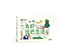 我的绿色生活-创意插图绘制/书籍设计