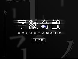 字体新开户送体验金第2战-字缘奇说
