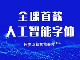 人工智能字体来了?!全球首个人工智能中文字库面世!