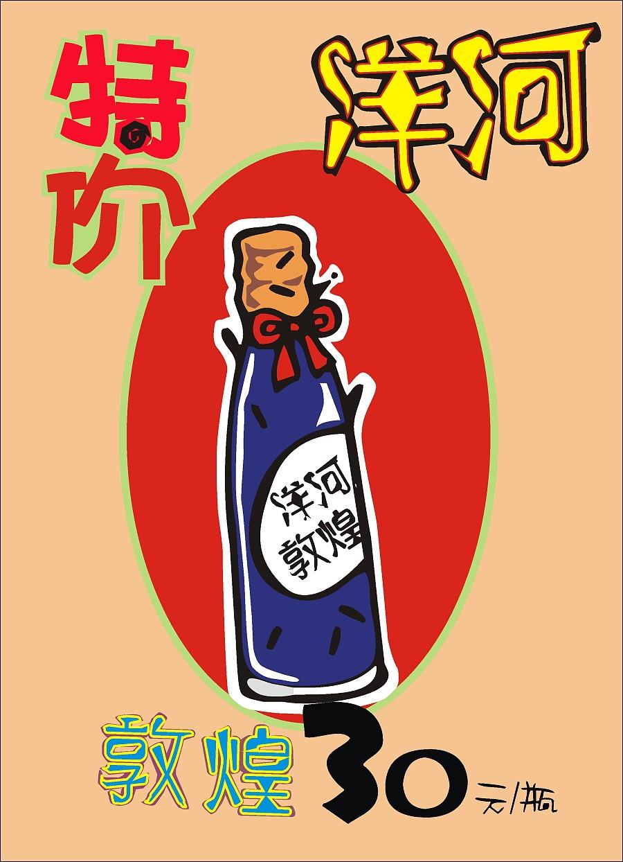 手绘pop|海报|平面|傻傻红苹果