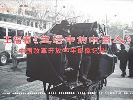 《生活中的中国人——中国改革开放40年影像记录》王福春摄影作品展览盛大开幕