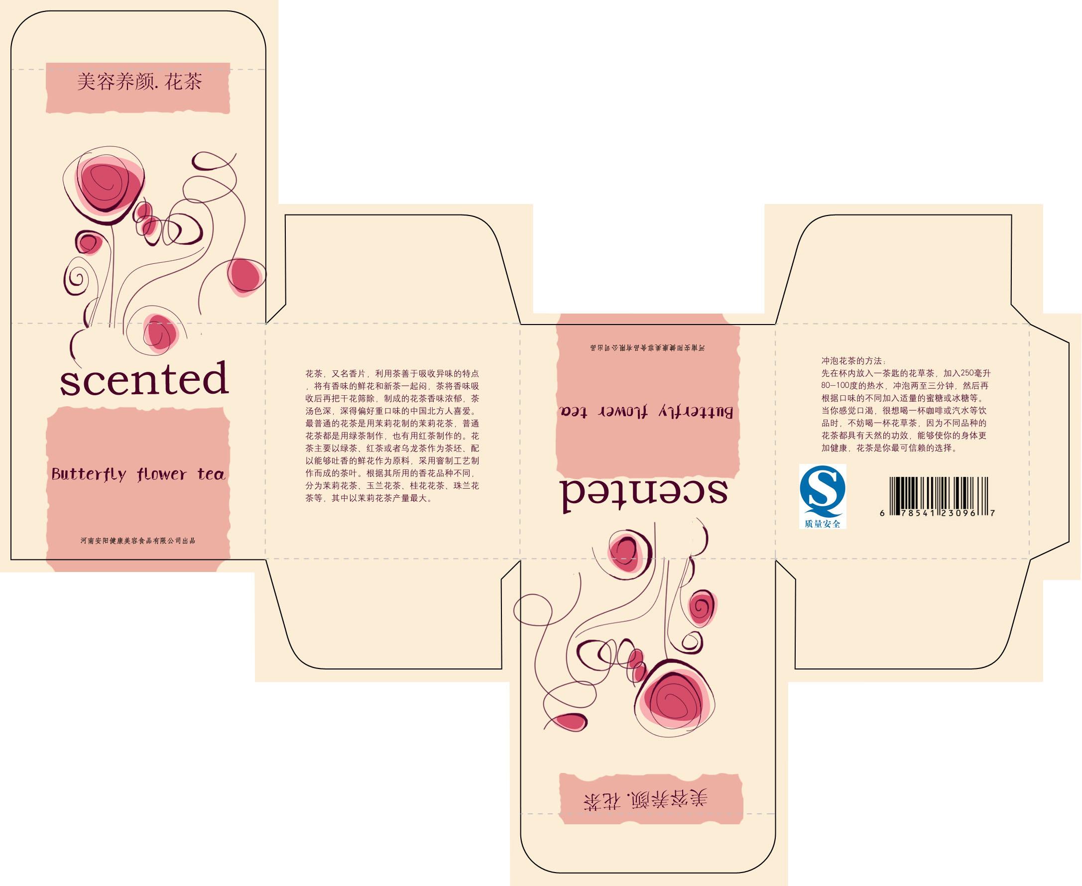 设计制作花茶包装盒图片