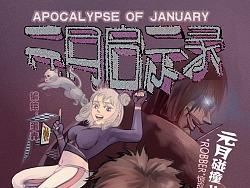 爆死的漫画之《元月启示录》