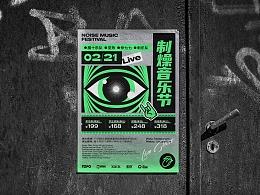 制燥音乐节-海报&宣传品设计